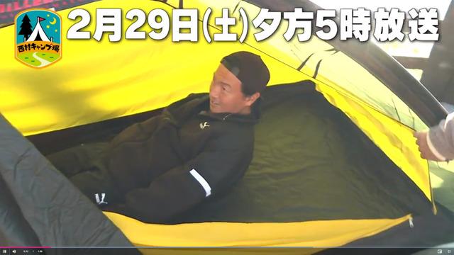 長野久義_西村キャンプ_サプライズ出演_04