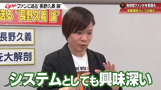 カープ道_長野久義論_プロ野球死亡遊戯_107
