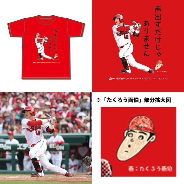 磯村Tシャツ