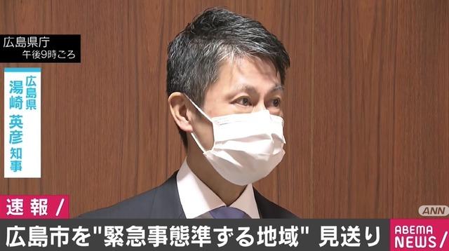 日本政府「広島市の緊急事態宣言は見送り」