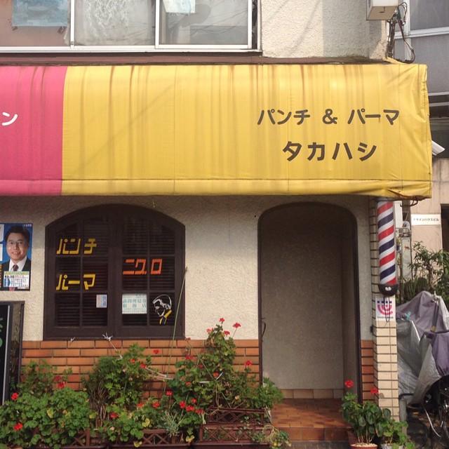 パンチパーマ発祥の店