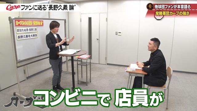 カープ道_長野久義論_プロ野球死亡遊戯_119