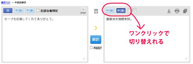 中国語台湾語翻訳