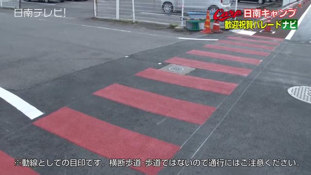日南_赤い横断歩道