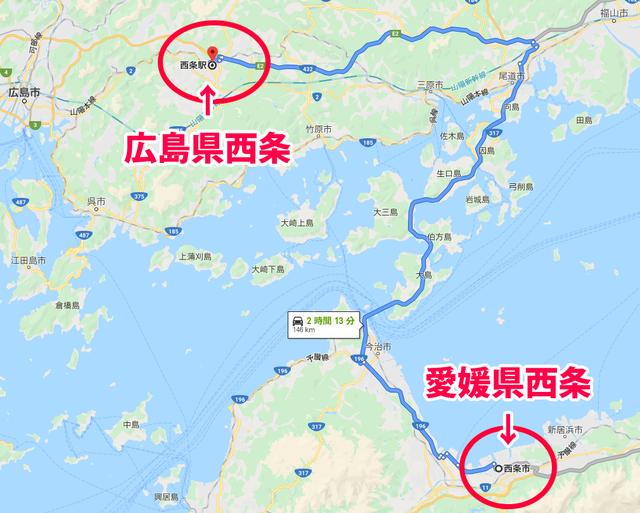 広島県西条愛媛県西条ホテル予約間違い