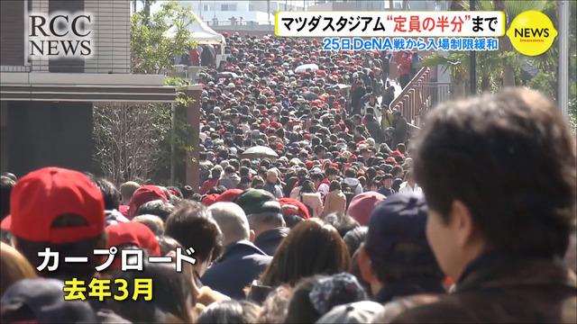 広島カープ_マツダスタジアム_観客上限16500人に緩和