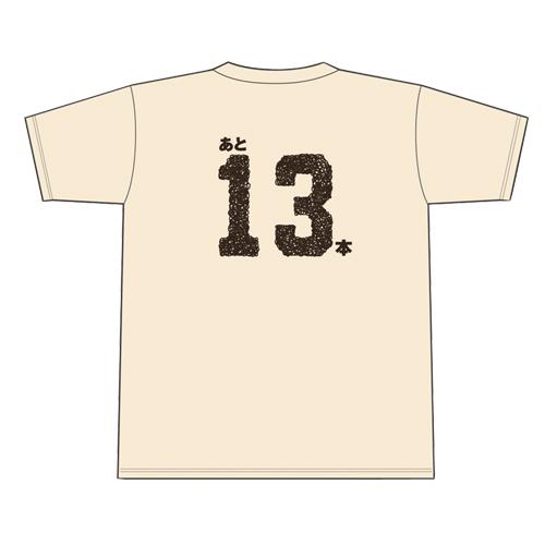 アライディTシャツ03