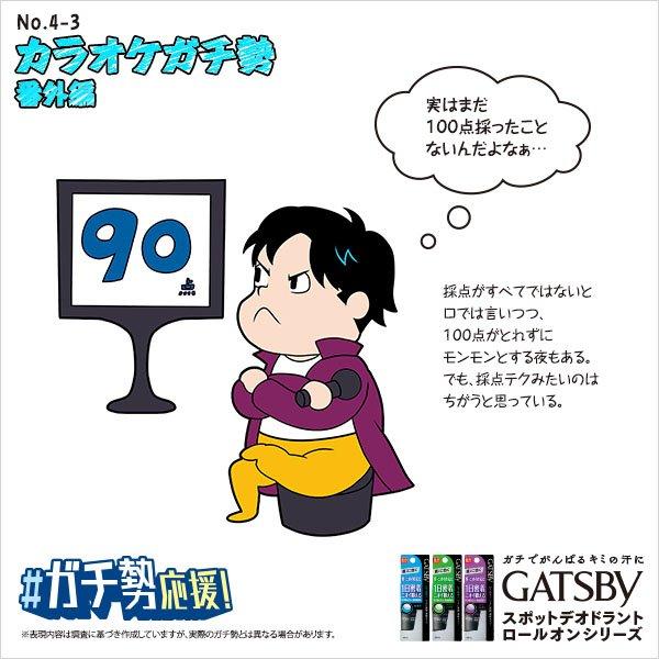 カラオケ_ガチ勢_03