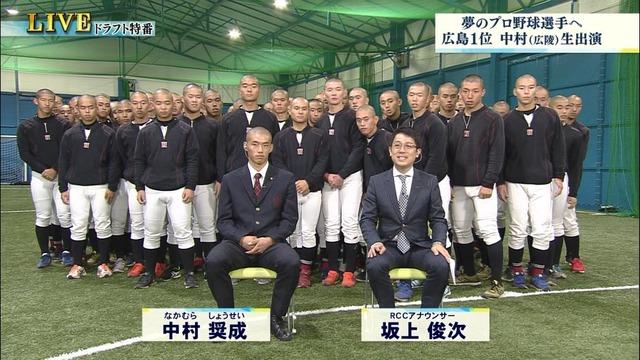 中村奨成ドラフト会議広陵高校 (2)