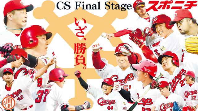 日本シリーズ2018組み合わせ