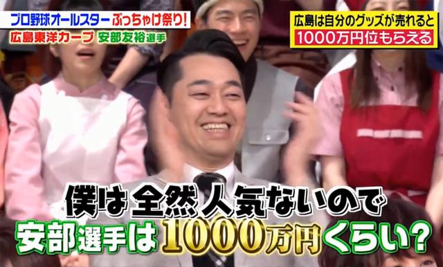 カープグッズ収入_09