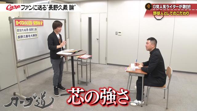 カープ道_長野久義論_プロ野球死亡遊戯_38