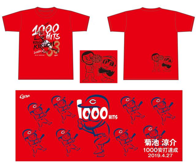菊池涼介1000本安打Tシャツ