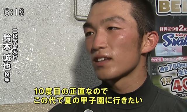 鈴木誠也高校野球投手11