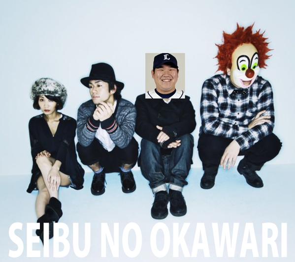 SEIBU NO OKAWARI