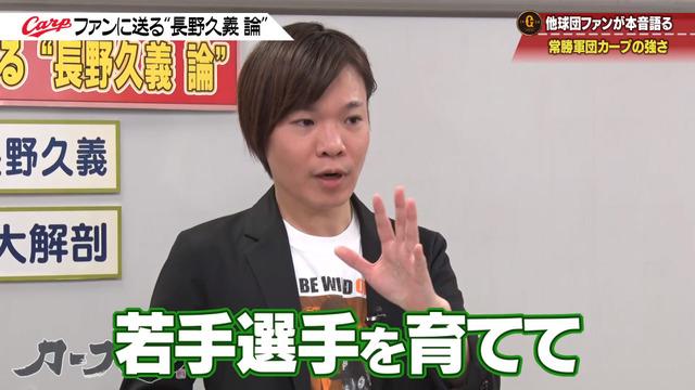 カープ道_長野久義論_プロ野球死亡遊戯_103