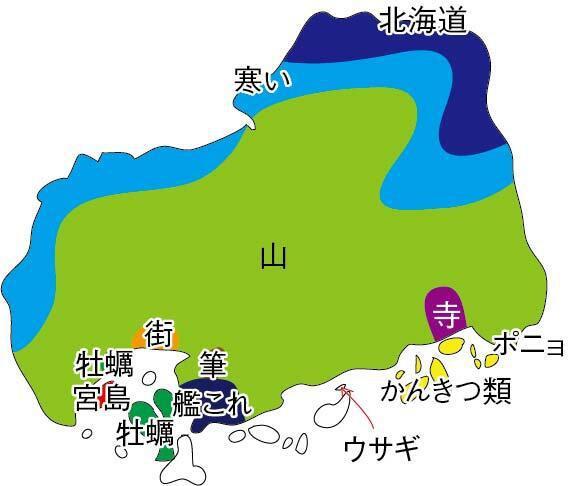 よくわかる広島県_08