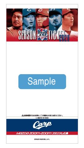 広島マツダスタジアム、5000人の観客は年間指定席限定