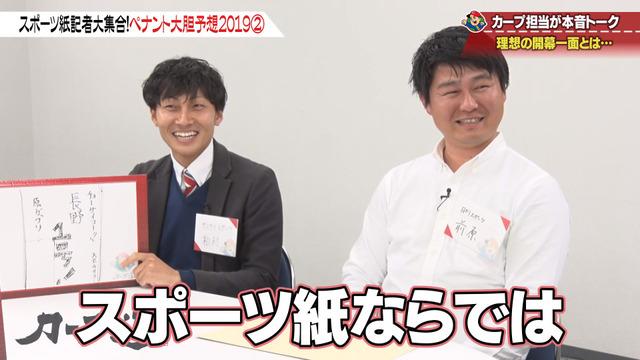 カープ道_広島巨人_理想の開幕一面_05