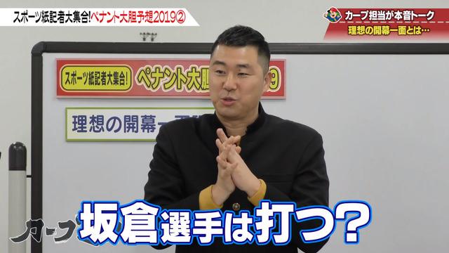 カープ道_広島巨人_理想の開幕一面_35
