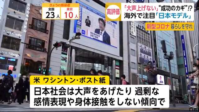 日本のコロナ対策が海外で絶賛_05