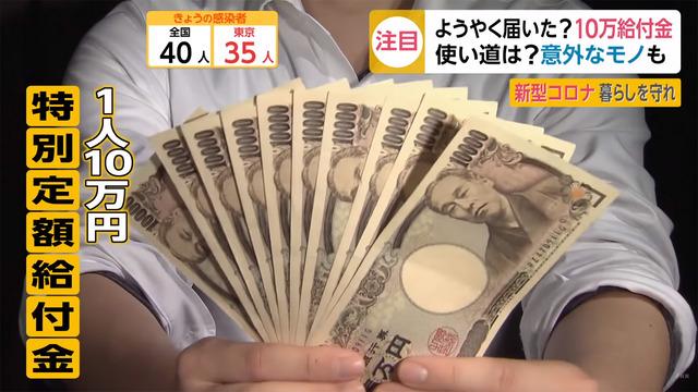 10万円の給付金2回目は必要?