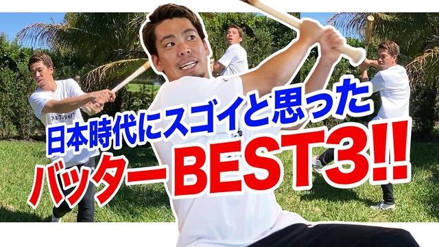 マエケン「内川、坂本、柳田が凄いと思ったバッターベスト3!」