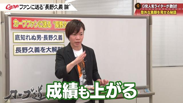 カープ道_長野久義論_プロ野球死亡遊戯_29