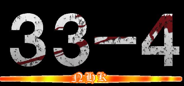 33-4_ロゴ