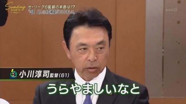 セリーグ6球団監督_座談会_NHK_27