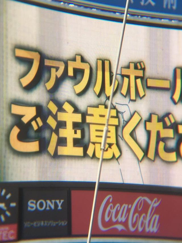 新井貴浩スコアボード破壊弾 (3)
