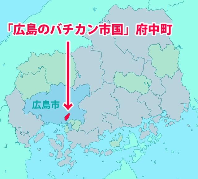 広島のバチカン市国府中町
