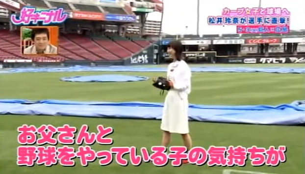 松井玲奈カープ女子10
