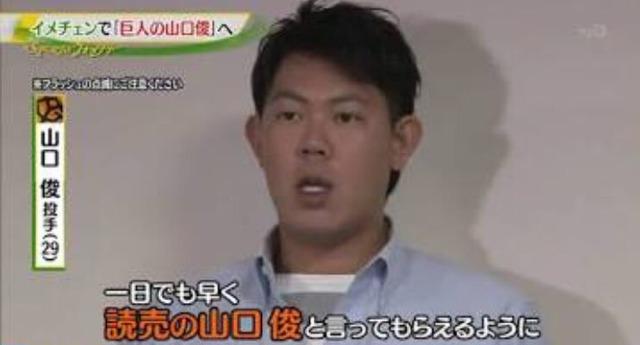巨人山口俊 (2)