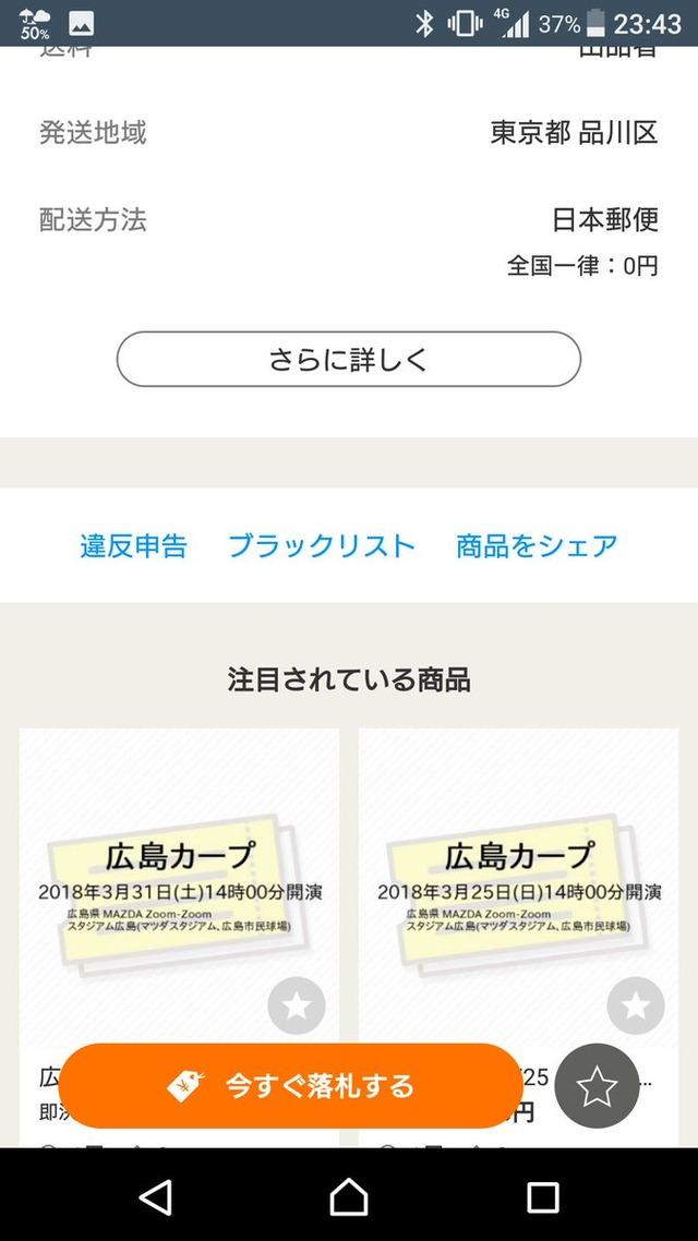 ヤフオクカープチケット転売屋通報_05
