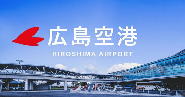 広島空港_交通の便_立地