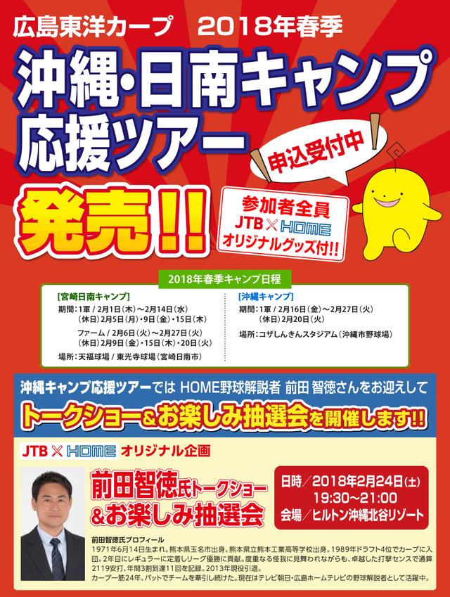 前田智徳トークショー沖縄