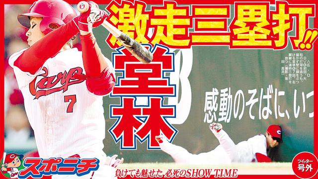 堂林翔太3塁打