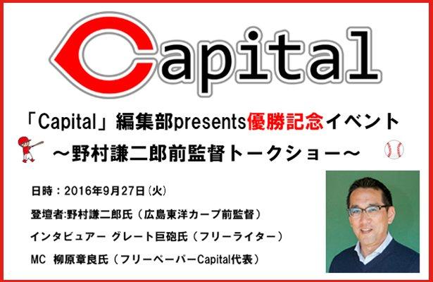 野村謙二郎トークショーCapital編集部