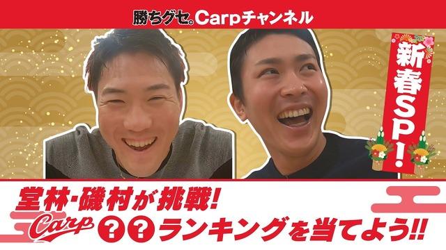 堂林磯村カープ新春勝ちグセSP2021年