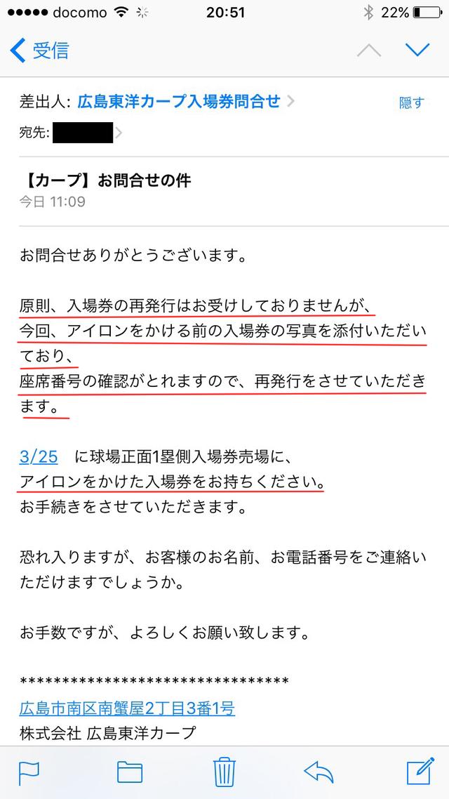 広島カープチケットアイロン