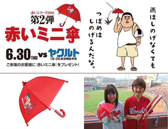 赤いシリーズ2016赤傘