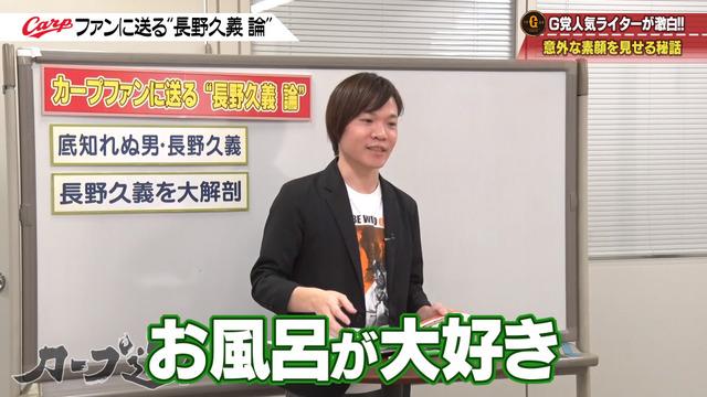 カープ道_長野久義論_プロ野球死亡遊戯_22