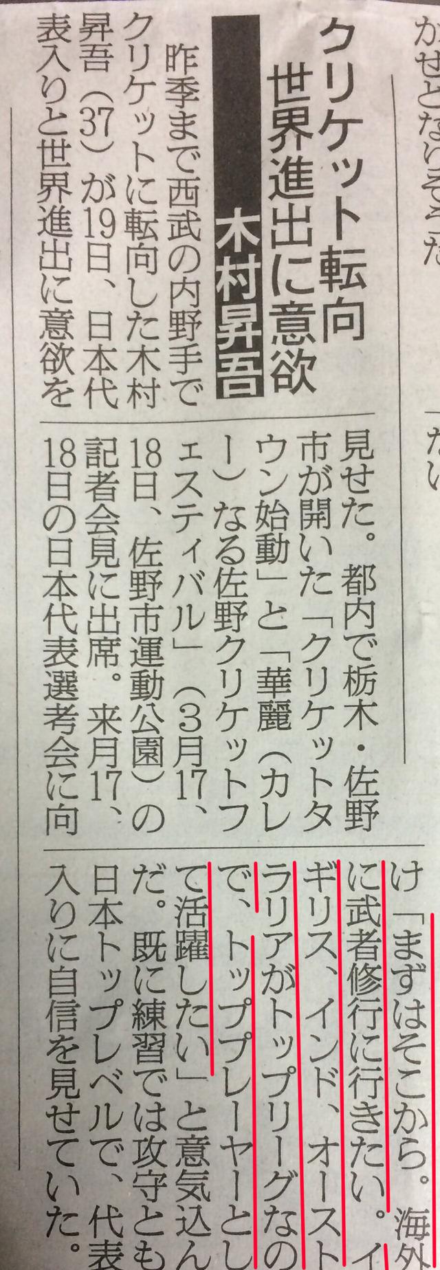クリケット木村昇吾日本トップクラス