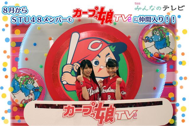 カープっ娘TV2