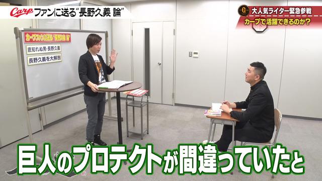 カープ道_長野久義論_プロ野球死亡遊戯_48