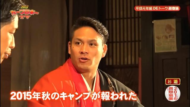 2017カープ日本一TV_99_85