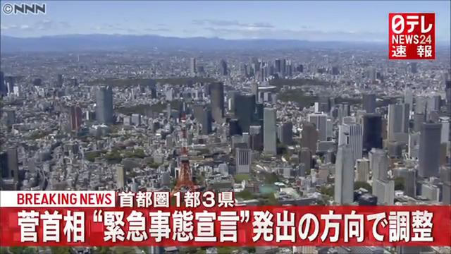 緊急事態宣言発令東京関東