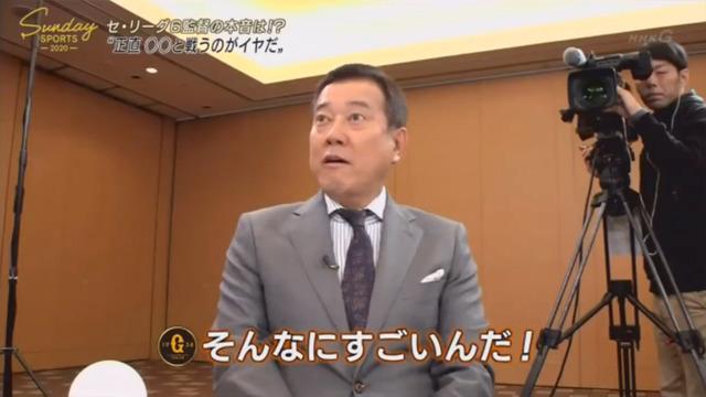 セリーグ6球団監督_座談会_NHK_16