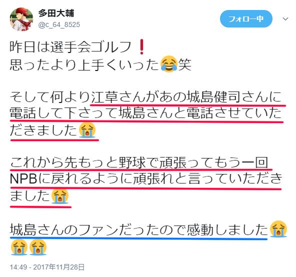 広島カープ多田江草城島紹介